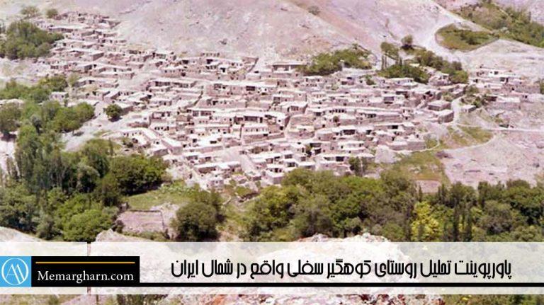 پروژه درس روستای کوهگیر