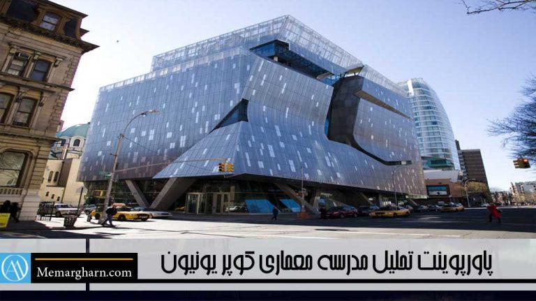 پاورپوینت تحلیل مدرسه معماری کوپر یونیون
