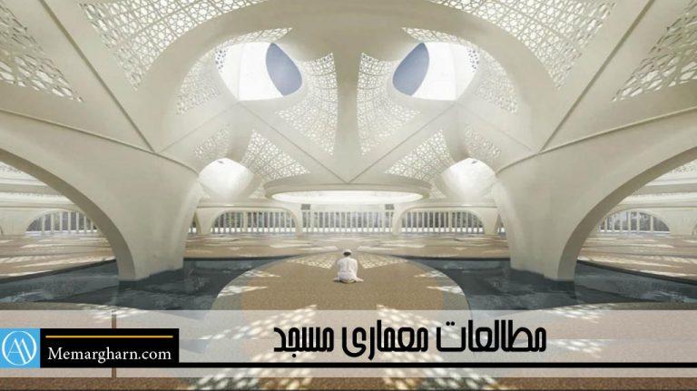 مطالعات معماری مسجد