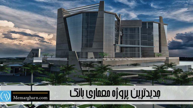جدیدترین پروژه معماری بانک