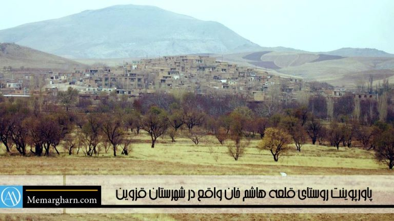 پاورپوینت روستاي قلعه هاشم خان واقع در شهرستان قزوین