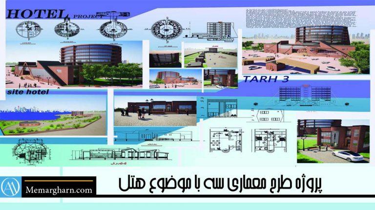پروژه طرح معماری سه با موضوع هتل