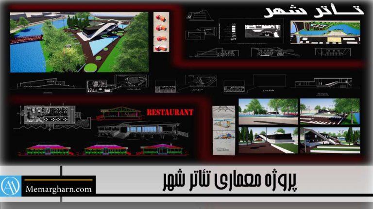 پروژه معماری تئاتر شهر