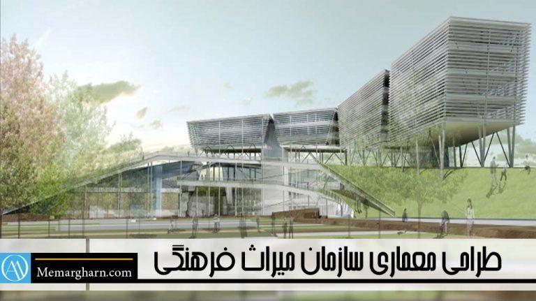 معماری سازمان میراث فرهنگی