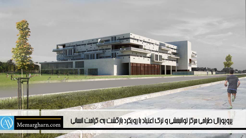 پروپوزال طراحی مرکز ترک اعتیاد