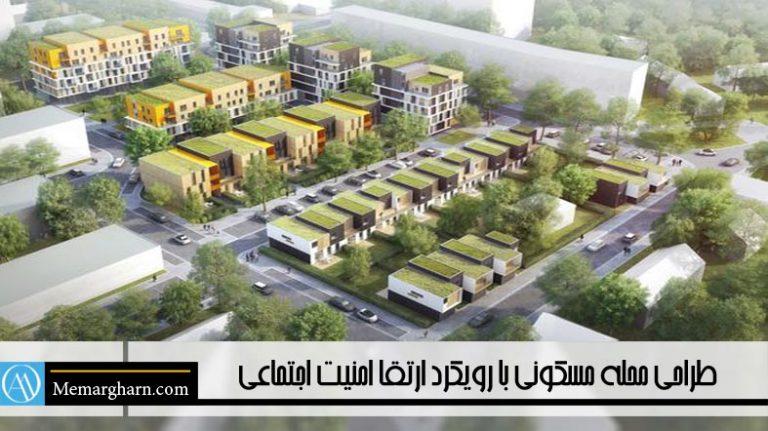 طراحی محله مسکونی با رويکرد ارتقا امنيت