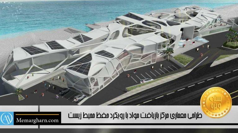 طراحی معماری مرکز بازیافت مواد با رویکرد حفظ محیط زیست