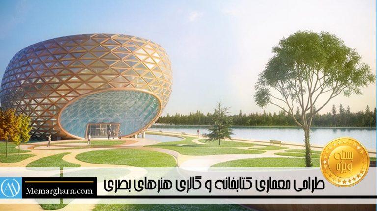 طراحی معماری کتابخانه و گالری هنرهای بصری