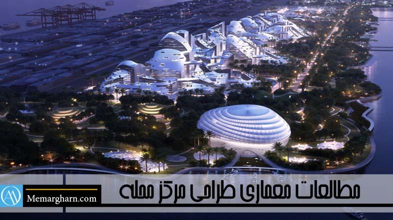 طراحی شهری مرکز محله