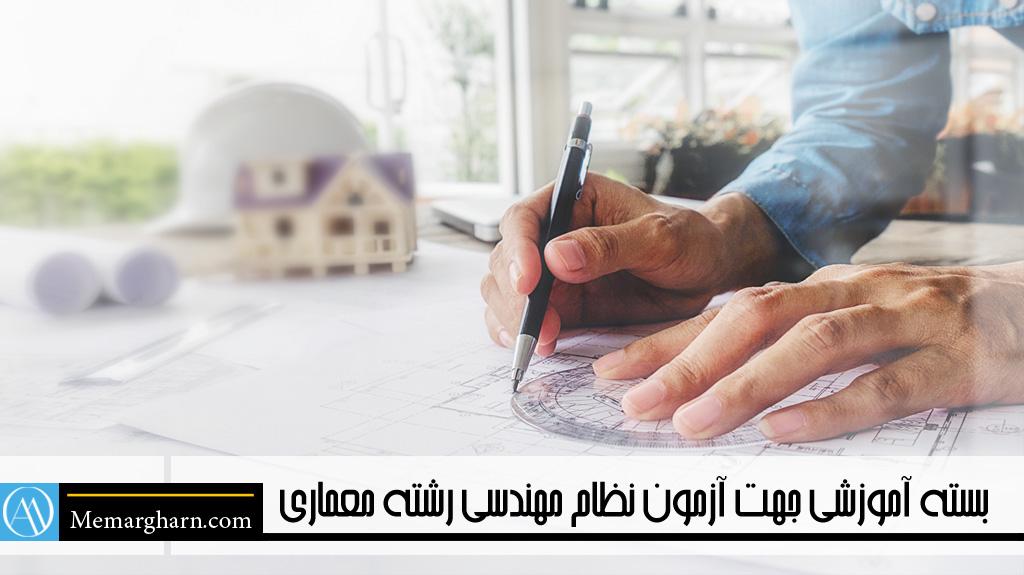 امتحان نظام مهندسی رشته معماری