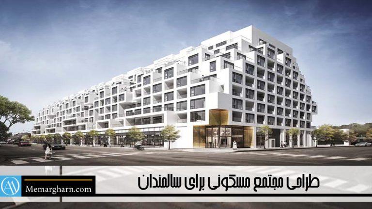 فرایند طراحی مجتمع مسکونی