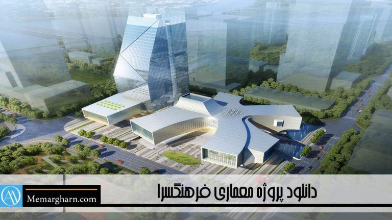 دانلود پروژه معماری فرهنگسرا
