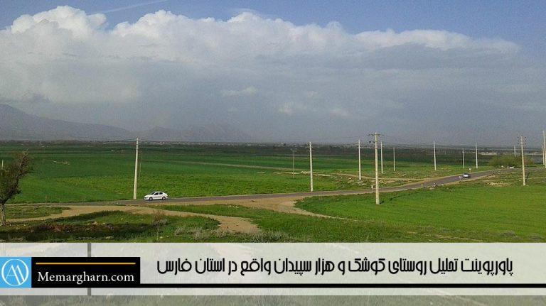 پاورپوینت تحلیل روستای کوشک و هزار سپیدان واقع در استان فارس