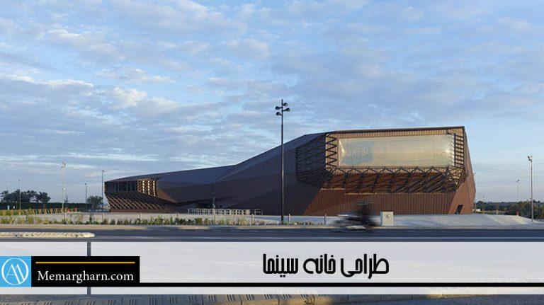 طرح معماری خانه سینما
