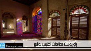 مطالعات اقلیمی بوشهر