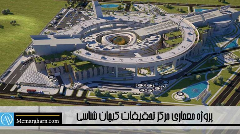 پروژه معماری مرکز تحقیقات کیهان شناسی