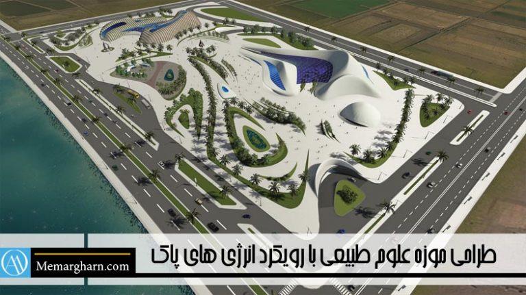 طراحی معماری موزه با رویکرد انرژی تجدید پذیر