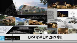 دانلود پروژه کامل هتل