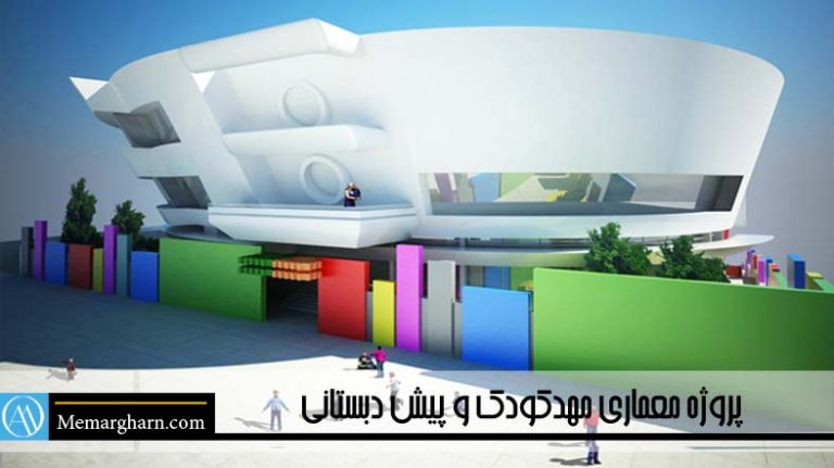 پروژه معماری مهدکودک و پیش دبستانی