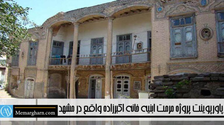 مرمت ابنیه خانه اکبرزاده واقع در مشهد