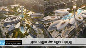 پاورپوینت مفهوم دهکده شهری در معماری
