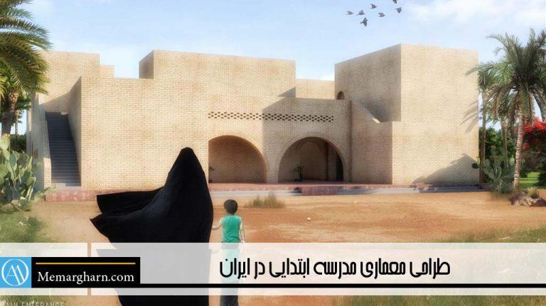 طراحی مدرسه ایرانی