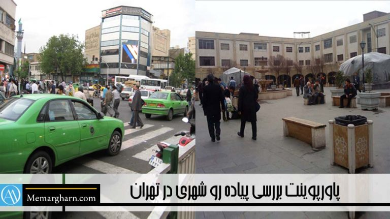 پروژه تحلیل فضای شهری تهران
