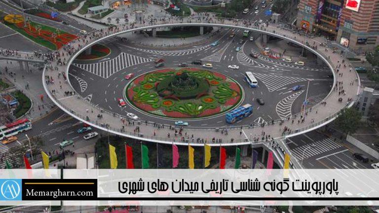 تحقیق درباره میدان های شهری