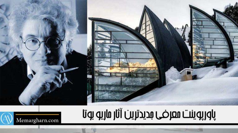 پاورپوینت معرفی جدیدترین آثار ماریو بوتا مناسب برای درس معماری معاصر