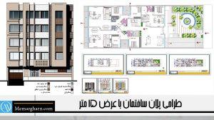 پلان ساختمان با عرض 15 مترمساحت 700 متر مربع
