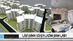 طراحی مجتمع مسکونی با رویکرد معماری ایرانی