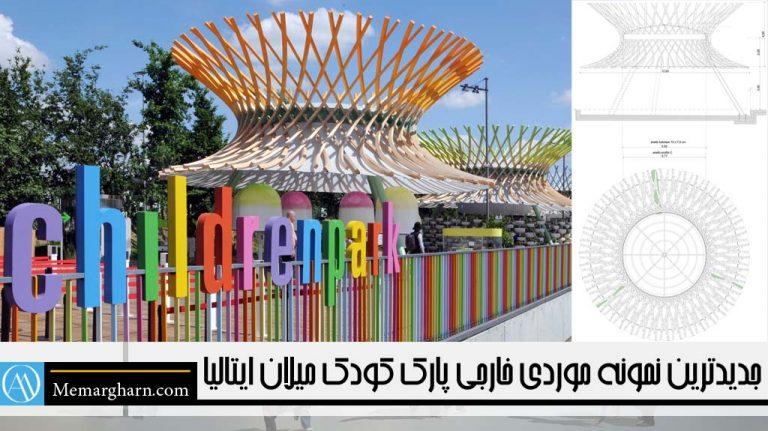 اصول طراحی پارک کودکان