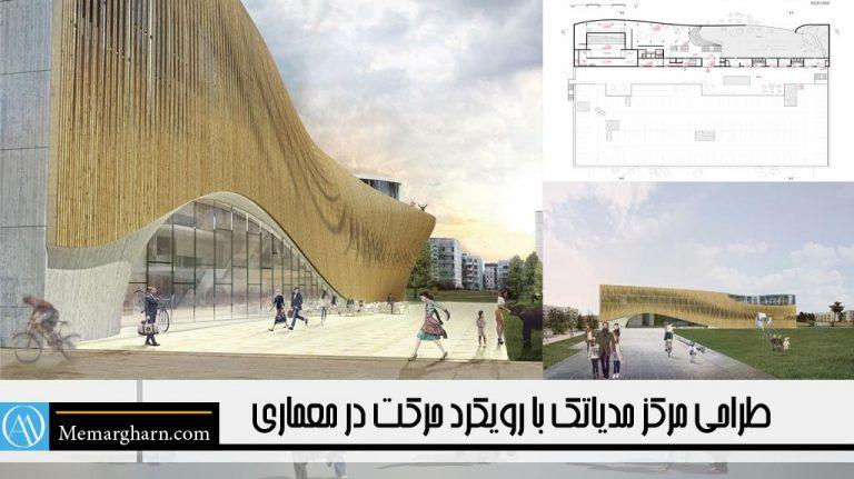 طراحی مرکز تکنولوژی و رسانه