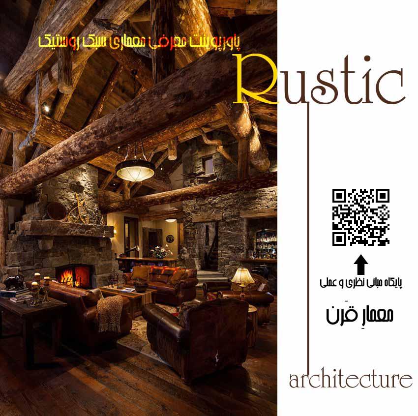 پاورپوینت معرفی سبک روستیک در معماری