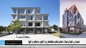 اصول فنی ساختمان پیشرفته