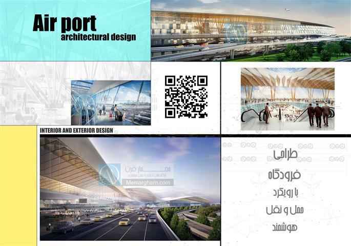 پلان معماری فرودگاه
