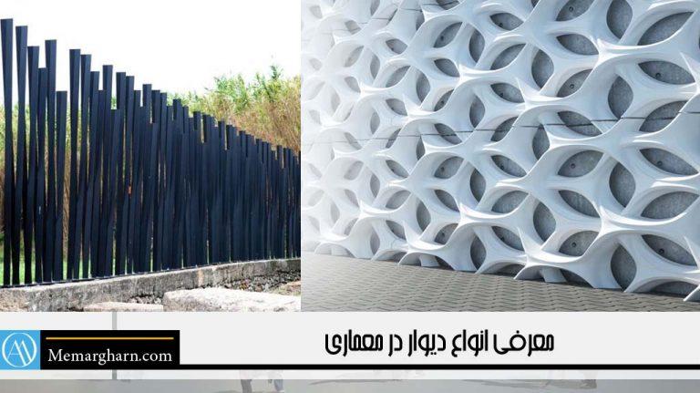 انواع دیوار از نظر عملکرد در ساختمان