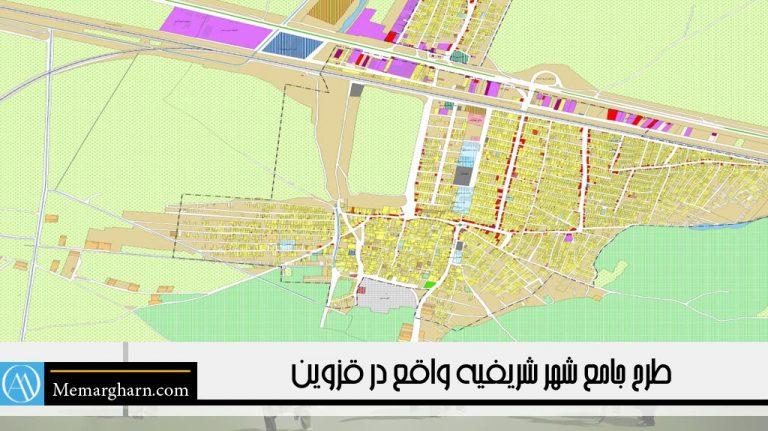 طرح جامع شهری شریفیه قزوین